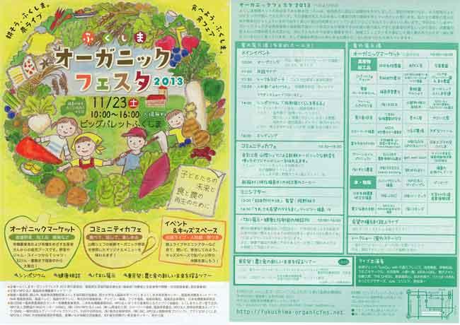 fukushima_organic_fest_2013